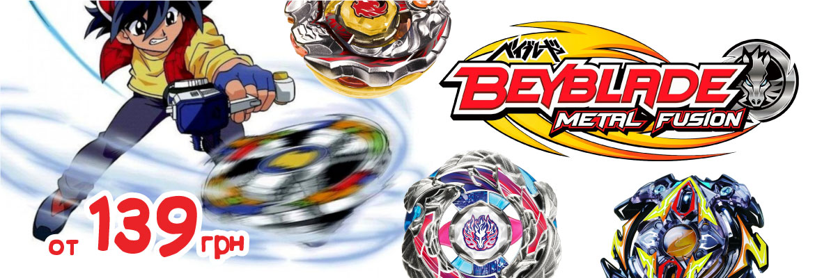 banner_site_beyblade_1170x400px